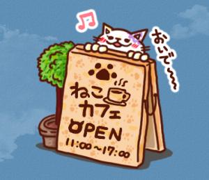 ねこカフェ