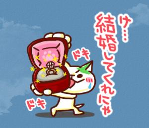 ねこの肉球@ホリスティック編 プロポーズ