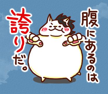 ねこの肉球@ダイエット編