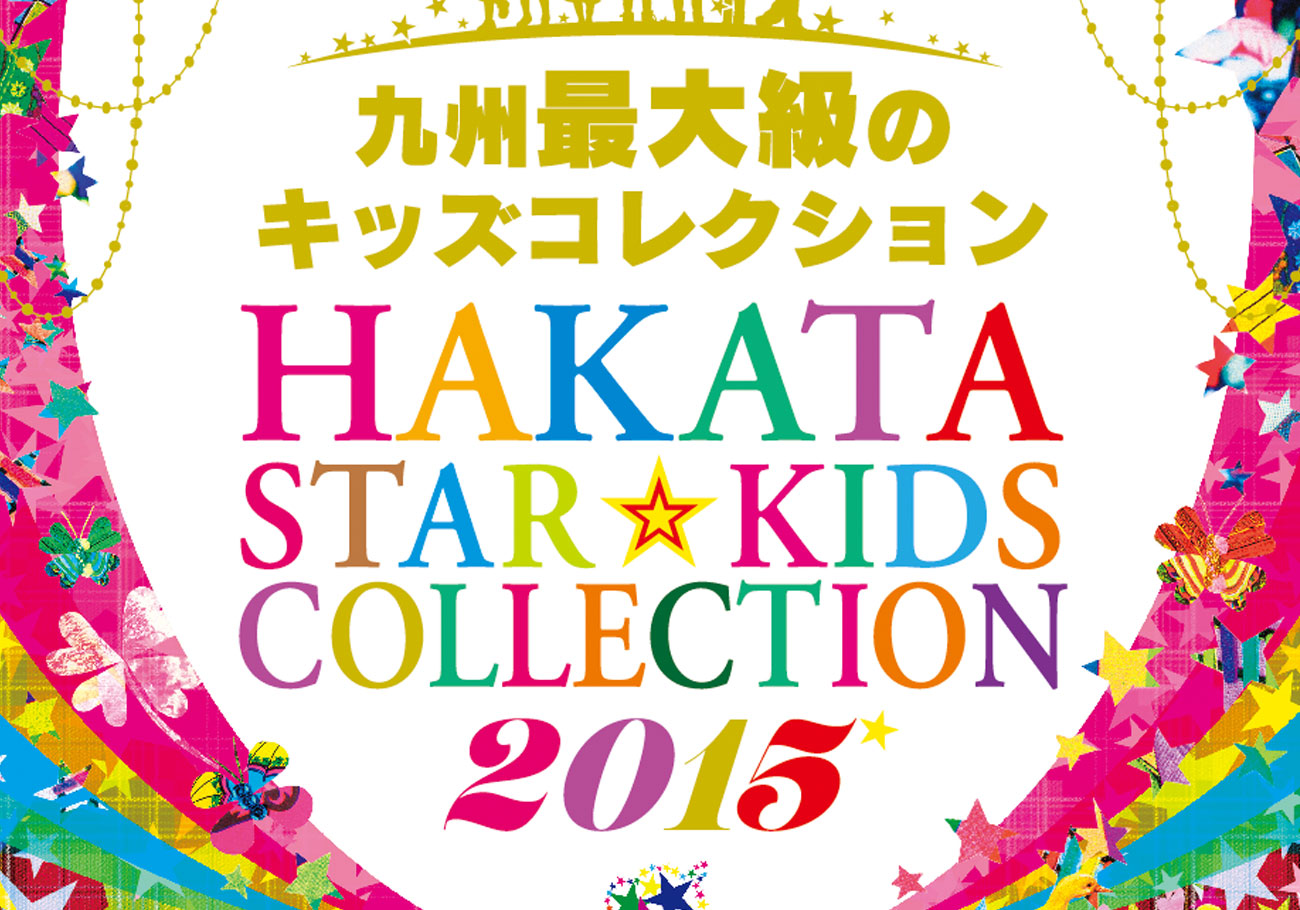 HAKATA STAR KIDS COLLECTION2015