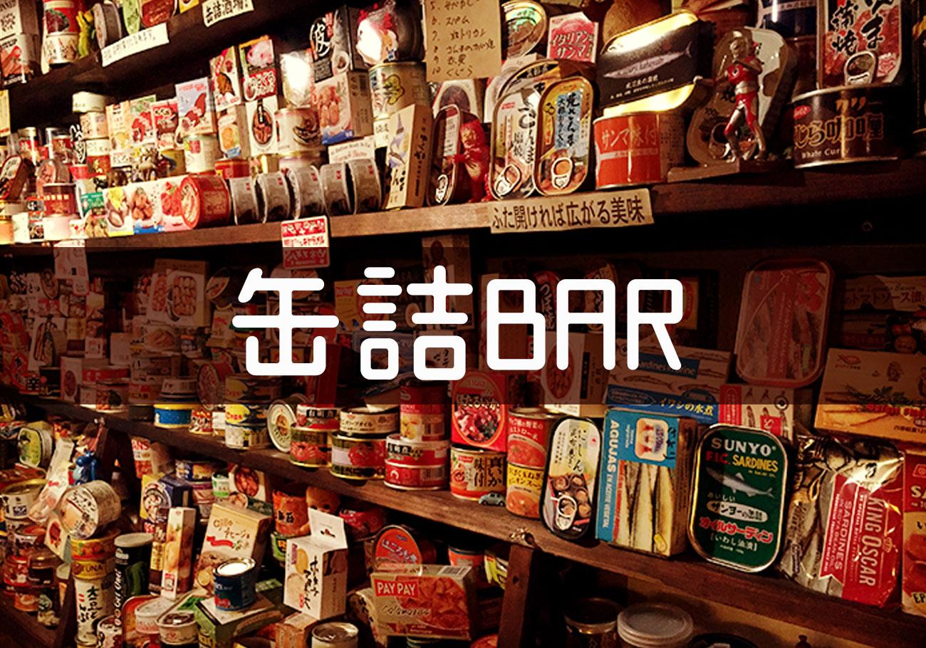 缶に詰まった肉と夢</br>昭和レトロデザインに浸る