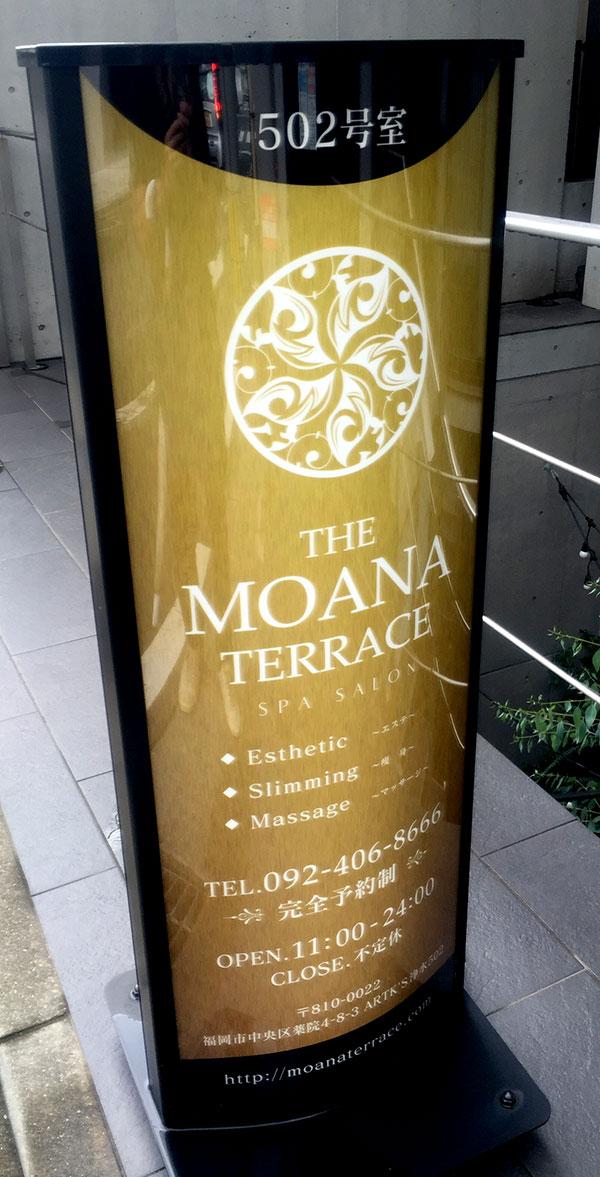 モアナテラスの外看板
