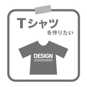 Tシャツを作りたい