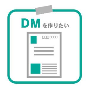 DMを作りたい