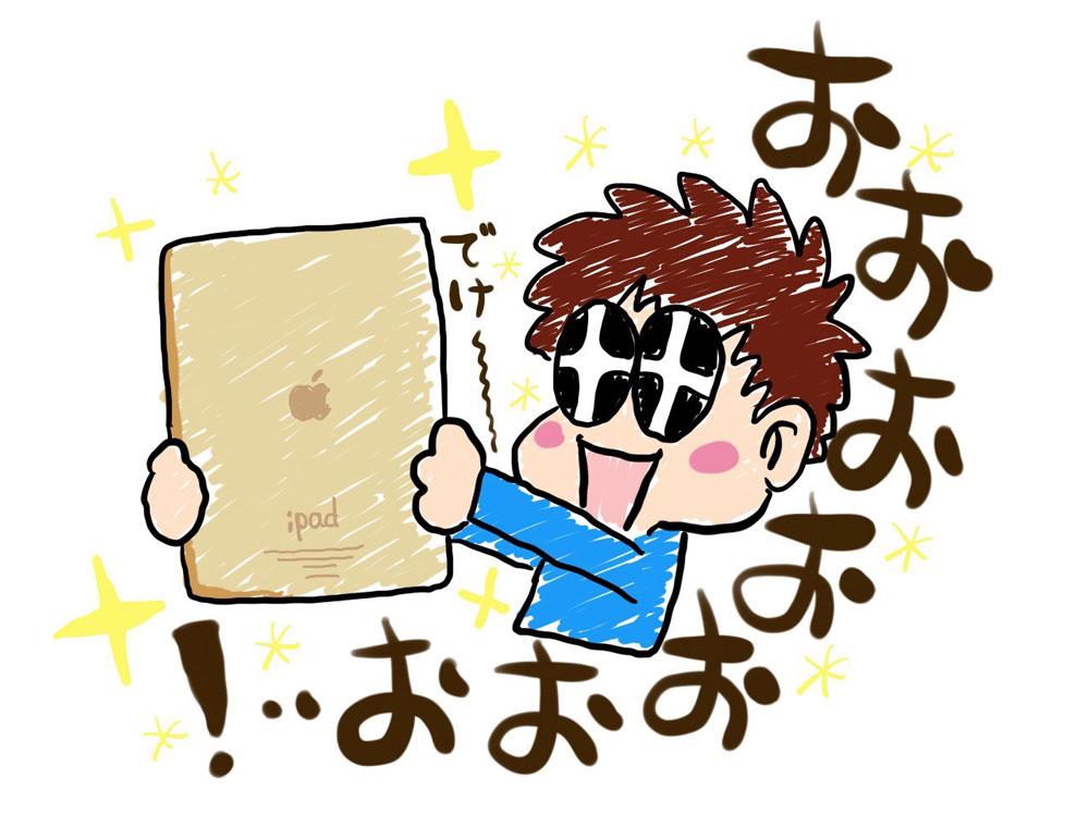 iPad pro 大きい