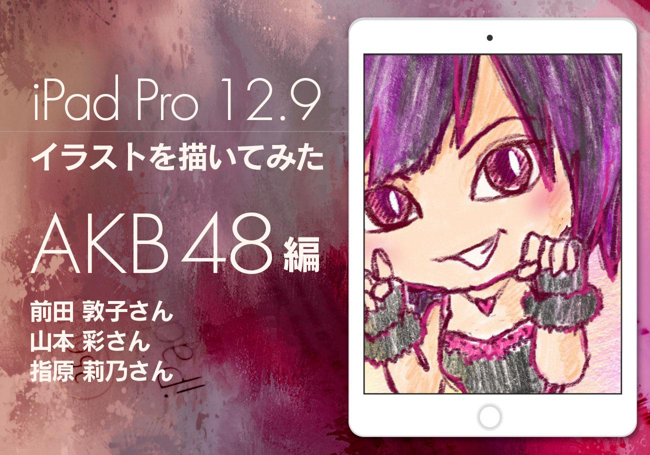 ブログヘッダーAKB48