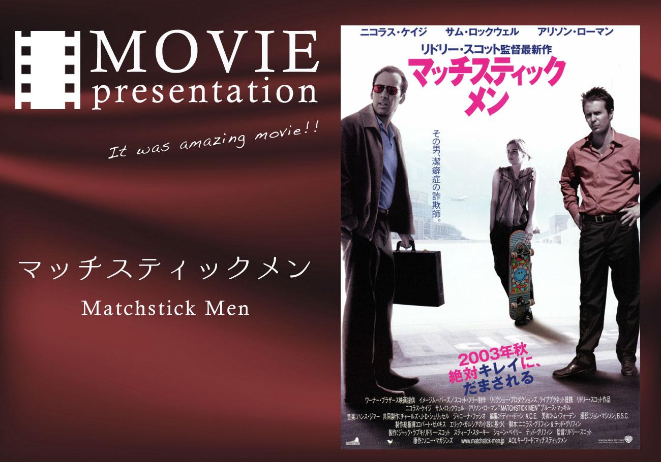【映画感想】マッチスティック・メン詐欺師による詐欺映画の決定版