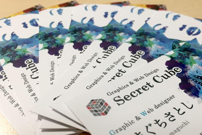 secret cube 名刺