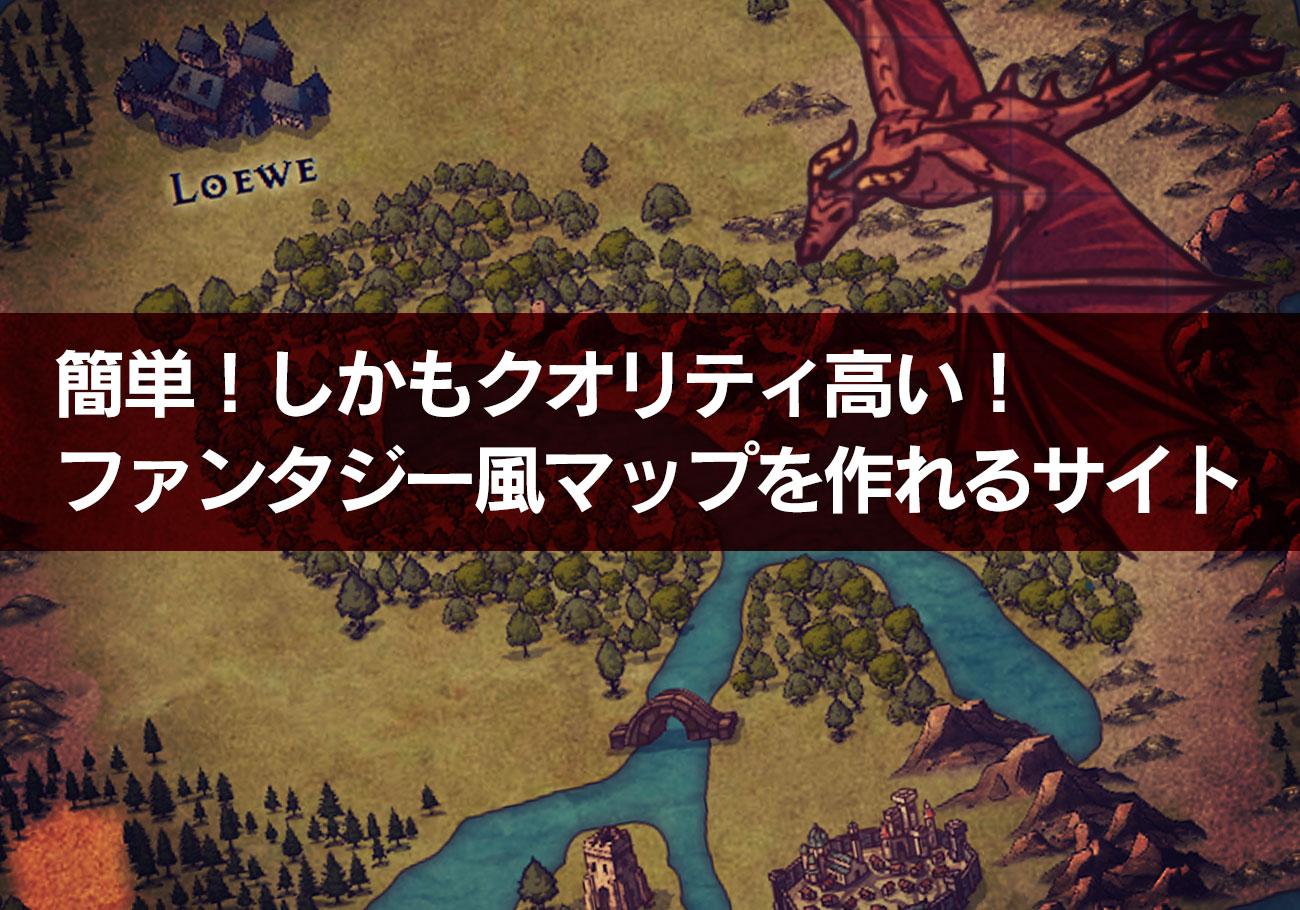 ファンタジー風マップを簡単に作れる!Inkarnateで遊んでみた!
