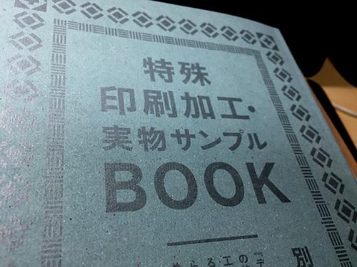 デザインのひきだし30 特殊印刷加工実物サンプルBOOK