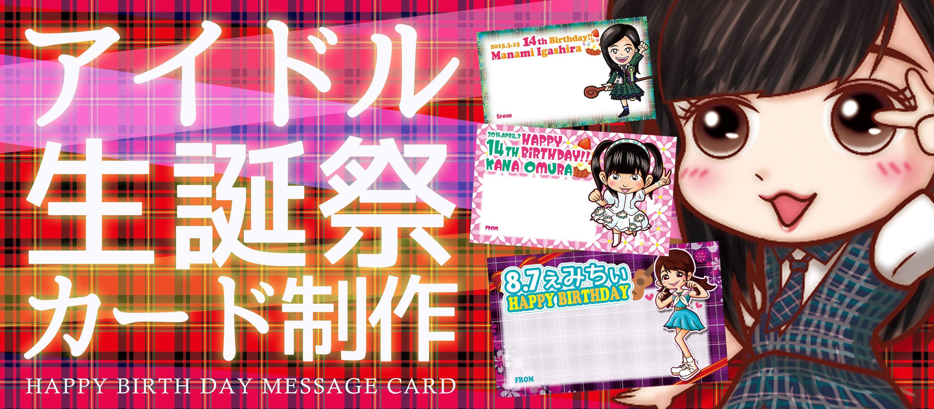アイドル生誕祭カード制作