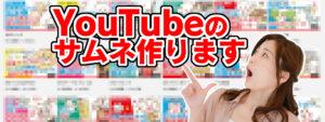 YouTube サムネ 制作