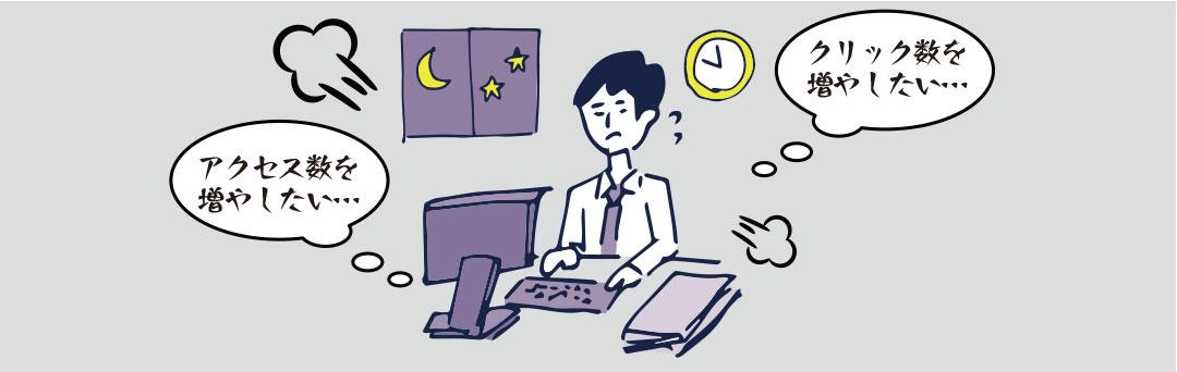 みんな日夜しのいでクリック数を増やす工夫をしている